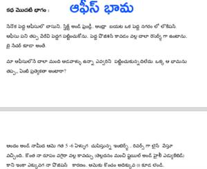 ఆఫీస్ భామ office bhama telugu PDF Sex stories