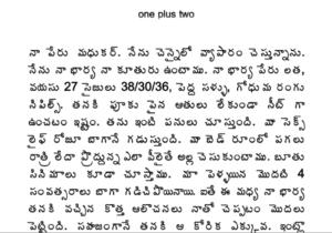 వన్ ప్లస్ టు One Plus Two Telugu Sex Stories