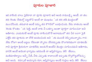 పూకుల పూజారి Pukula Pujari Telugu Pdf Sex Story