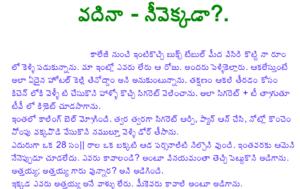 వదిన నీవెక్కడ Vadina Neevekkada Telugu PDF Sex Story